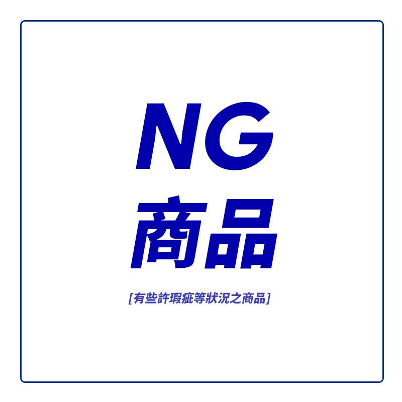 NG商品專區